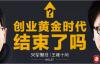 """徐小平答王峰十问:中国创业""""黄金十年""""确已结束"""