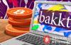 如果Bakkt上线,真会开启新一轮比特币大牛市吗?