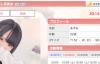 【蜗牛娱乐】萝莉女优濑名光莉(濑名きらり)自暴自弃? 推特小号分享风俗店工作