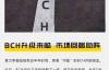 """【蜗牛娱乐】BCH肃清""""内敌""""后迎来升级 币价还会再翻吗?"""