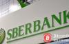 【蜗牛娱乐】遭央行反对被迫中止 俄国最大银行Sberbank加密计划流产