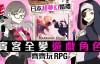 【蜗牛娱乐】激似 Final Fantasy主题婚礼 日本游戏迷与客人化身RPG角色