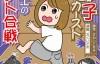 【蜗牛娱乐】网络漫画《腐女子种姓》引争议 腐女是社会低端人口吗