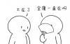 【蜗牛娱乐】内涵黑白漫画 武侠宗师金庸走了留下一个江湖