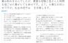 【蜗牛娱乐】并木塔子退役 公开发表卒业声明