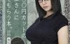 【蜗牛娱乐】佐知子tkmimk-089 性感尤物还原理发师大姐姐
