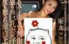 【蜗牛娱乐】本真友里JUFE-252 美艳娇妻与侄子的快乐暑假