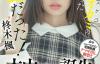 【蜗牛娱乐】柊木枫HMN-049 小个子特色女艺人爆发力强