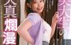【蜗牛娱乐】沙月恵奈NACR-469 肉食痴女被男友父亲扑倒