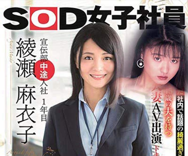 【蜗牛娱乐】泽口玛丽亚(沢口まりあ)27年后复出 大叔支持绫濑麻衣子46岁出道