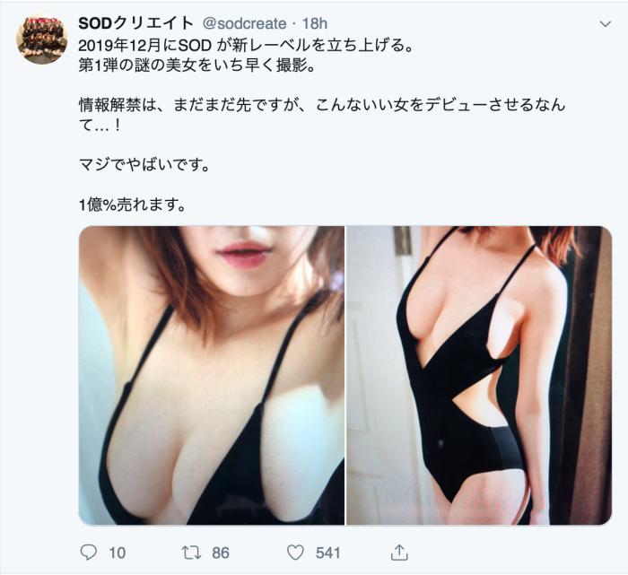 【蜗牛娱乐】SOD最强新人女优 前凸后翘美女胸狠又神秘