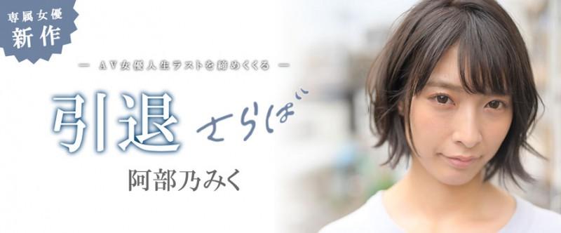 【蜗牛娱乐】阿部乃美久MKMP-374 阿部乃 み引退之作2021年初发行