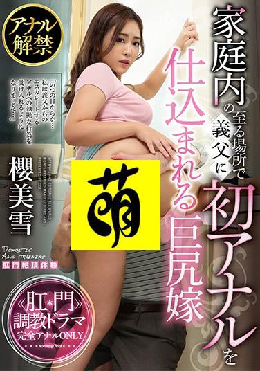 【蜗牛娱乐】樱美雪GVH-169 人妻欲求不满找公公一起生孩子