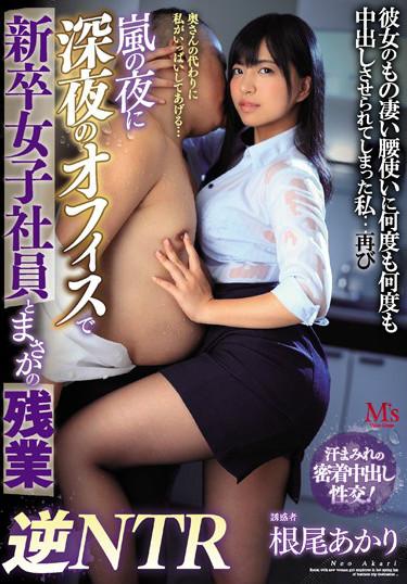 【蜗牛娱乐】根尾朱里MVSD-397 根尾あかり婚前与成熟上司亲密旅行