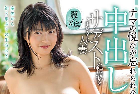 【蜗牛娱乐】田原凛花KIRE-023 出道3年后挑战新技能