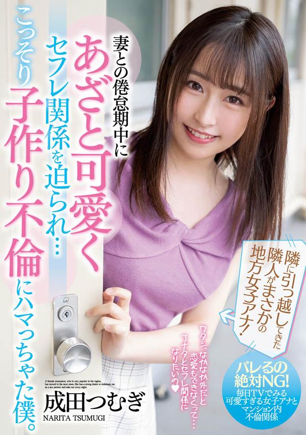 【蜗牛娱乐】成田紬MIAA-382 美女主播与有妇之夫邻居的秘密
