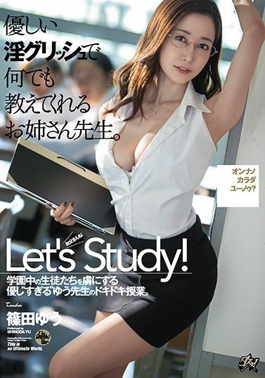 【蜗牛娱乐】篠田优DASD-791 巨乳教育用行动教学生认识身体敏感部位