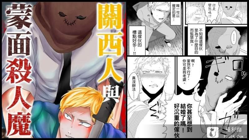 甜宠BL《吐槽变态杀人魔的N种方式》被关小黑屋 惨遭强J童贞丧失!