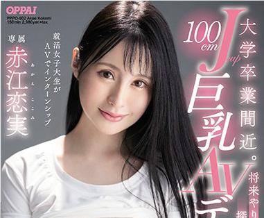 【蜗牛娱乐】赤江恋实PPPD-902 不想毕业就失业的巨乳女生用大奶讨生活