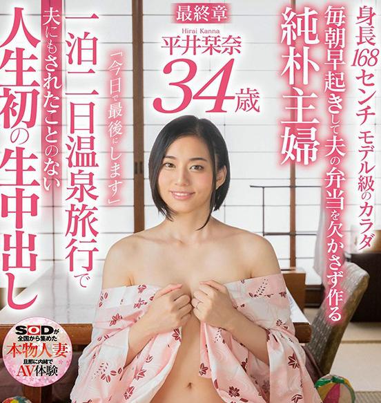 【蜗牛娱乐】平井栞奈SDNM-266 人妻不被老公当女人看抖起来了