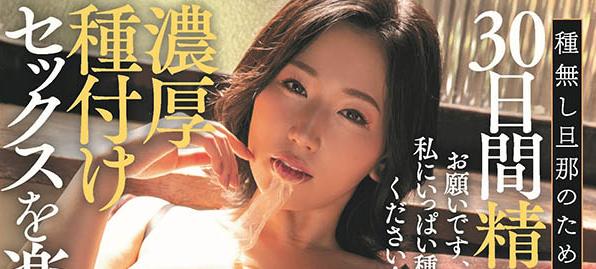 【蜗牛娱乐】佐山爱HND-940 欲望人妻老公不给力求人搞