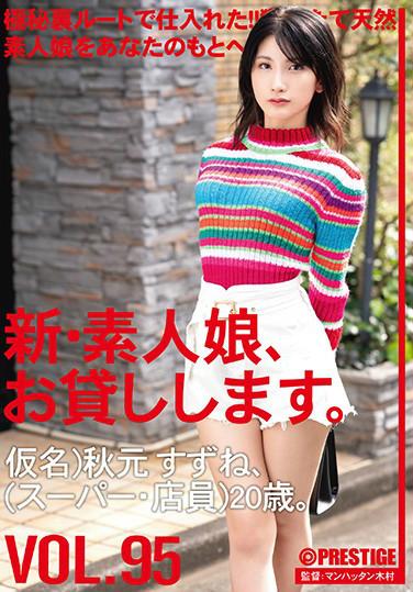 【蜗牛娱乐】秋元铃音CHN-197 小恶魔美少女去粉丝家上门服务
