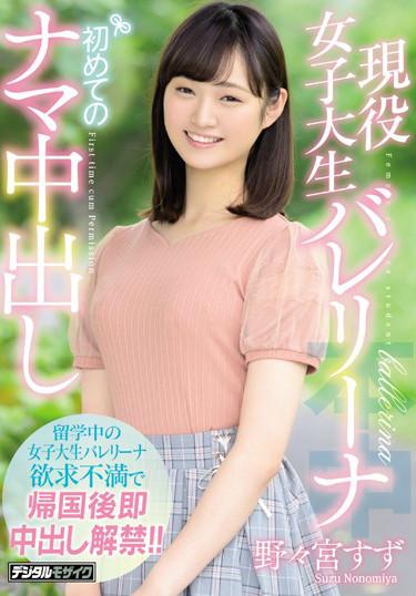 【蜗牛娱乐】野野宫铃HND-736 留学女生找帅气感受初体验