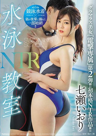 【蜗牛娱乐】七濑伊织JUL-490 人妻靠游泳找小鲜肉排遣寂寞