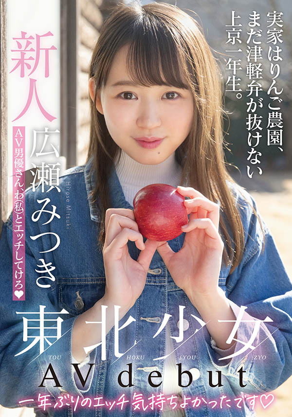 史上最清纯村姑!连小菊花都粉红的!広瀬みつき要当你的小苹果!