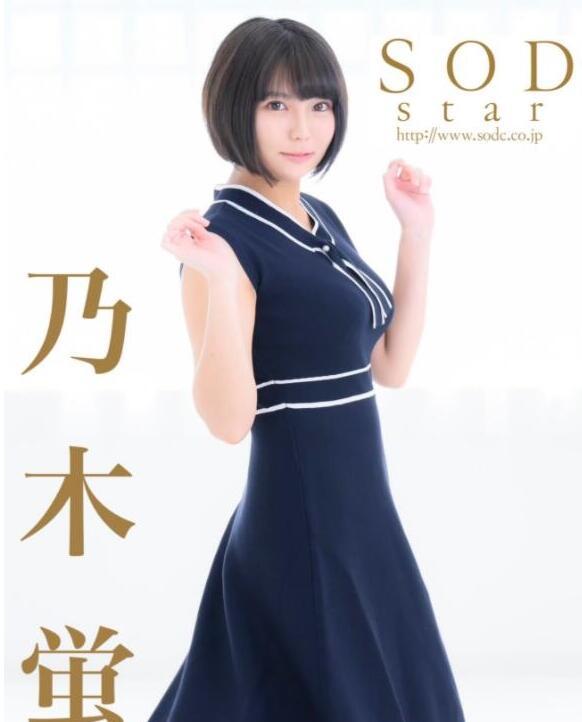 【蜗牛娱乐】乃木萤STARS-362 乃木萤移籍SOD新作品10连发