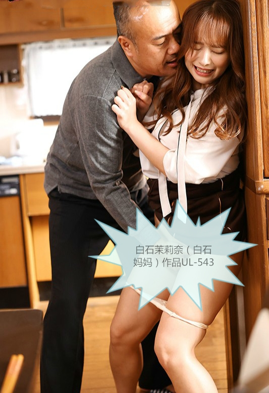 【蜗牛娱乐】白石茉莉奈JUL-543 人妻欲求不满主动找老头