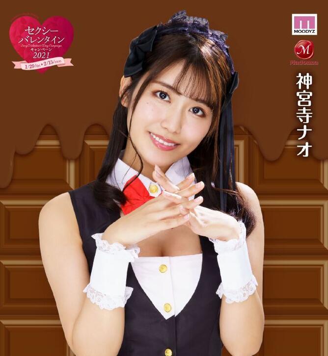 【蜗牛娱乐】神宫寺奈绪MIDE-919 女职员被出卖和大叔们一起做活动