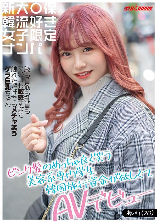 【蜗牛娱乐】百濑爱梨NNPJ-440 美容系女生赚钱去韩国旅行