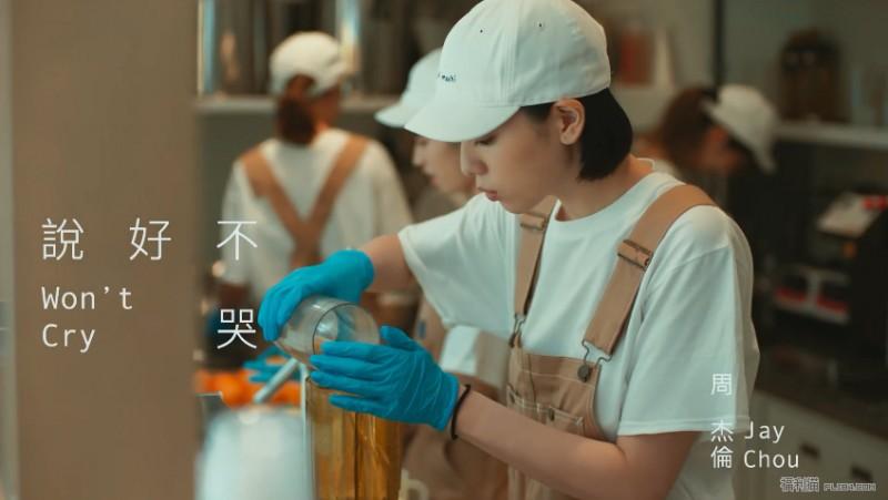 周董新歌《说好不哭》高清MV/无损mp3下载