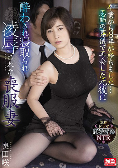 【蜗牛娱乐】奥田咲SSIS-076 美艳人妻被前任灌醉在恩师灵堂吃肉棒