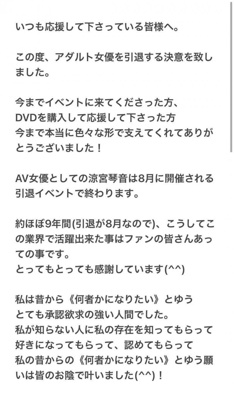 【蜗牛娱乐】凉宫琴音发表引退声明 出道9年将在8月退出业界