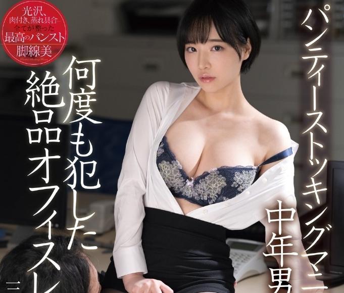 【蜗牛娱乐】SSIS-057三宫椿 丝袜美女成了公司陪客工具