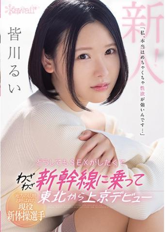 【蜗牛娱乐】皆川留衣CAWD-184 火辣小姐姐上演制服诱惑