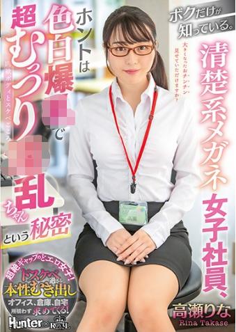 【蜗牛娱乐】高濑里奈ROYD-042 女职员诱惑同事满足欲望