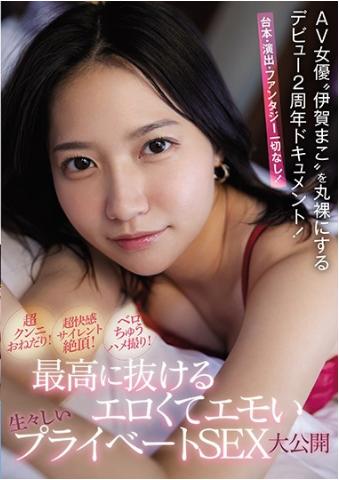 【蜗牛娱乐】伊贺真子SSNI-993 清纯女神战斗力强