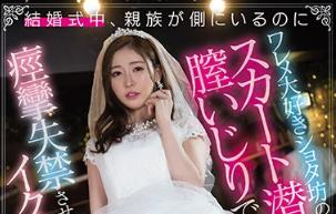 【蜗牛娱乐】东希美MIAA-408 美丽新娘忍受小恶魔在裙下活动