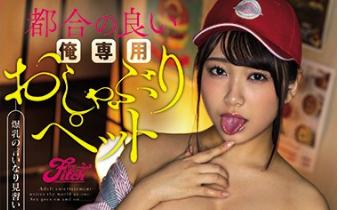 【蜗牛娱乐】姬咲华JUFE-251 学生妹打工随时满足店长需求