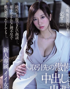 【蜗牛娱乐】春明润JUL-444 人妻出差被傲慢客户骚扰