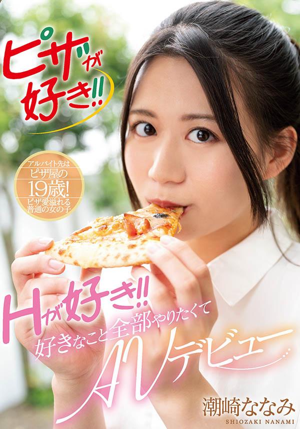 爱吃Pizza更爱打炮!新一代骑乘位教科书!潮崎ななみ第二片就中出! …