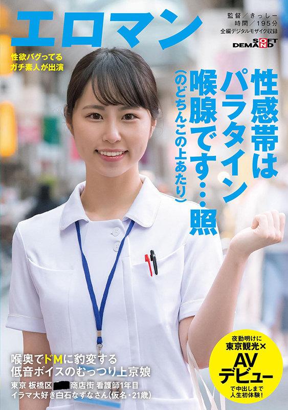 【蜗牛娱乐】白石荠SDTH-006 变态护士喜欢粗暴重口味
